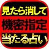 【機密指定】当たる占い◆宮廷術 大野裕子 Rensa co. ltd.