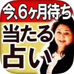 【今、6か月待ち】本気で当たる占い◆諸喜田清子 Rensa co. ltd.