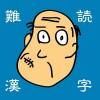 しゃくジイと覚えよう難読漢字 Code Athlete Co., Ltd.