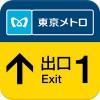 東京メトロ おてがる出口案内アプリ 東京地下鉄株式会社