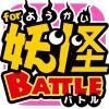 妖怪クイズ ぷにぷに for 妖怪ウォッチ OBC48