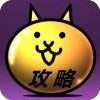 超絶攻略 for にゃんこ大戦争(無料) ChowAppInc