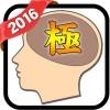 <<極>> 脳内メーカーver.2016 KELOLO