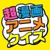 超漫画アニメクイズ QUIZAPP