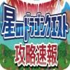 攻略速報 for 星のドラゴンクエスト(星ドラ) AppBanlr, Inc