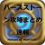 攻略速報 for ハースストーン (ウォークラフトの英雄) ChowAppInc