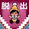 カベキック!ピノキオ – 高度10,000cmで脱出できる? Poppin Games Japan Co., Ltd.