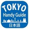 東京ハンディガイド 公益財団法人東京観光財団