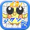 対決!ジグソーパズル! loves0070