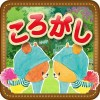 がんばれ!ルルロロの転がしパズル Inbility Co.,Ltd.