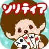 モンチッチ ソリティア【公式アプリ】無料トランプゲーム P.R.O Corporation