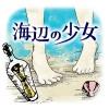 水平思考推理ゲーム 海辺の少女~無料版~ karnel