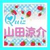 Quiz for 山田涼介 ブログ 小説 彼女 映画 tomota