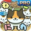 ねこにわ★PRO版★~猫をお庭で育てよう~ Chronus F Inc.