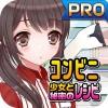 コンビニ少女と秘密のレシピ★PRO版★(美少女✕料理ゲーム) Chronus M Inc.