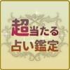 驚異の的中率占い『不倫』『浮気』『復縁』『恋愛』 アシスト.inc