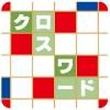 クロスワード 無料 - 脳トレ・暇つぶしに最適な定番パズル cosotto