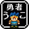 【放置】勇者改名 ~「ふざけた名前つけやがって!」 Cybergate Technology Ltd.