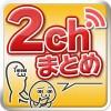 2chまとめ 最も快適なまとめブログアプリ oldsea2001