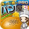 パン屋の達人★PRO版★~つくって売ってパン屋をでっかく!~ Chronus M Inc.