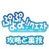 攻略速報 for ぷよぷよ クエスト (ぷよクエ) AppBanlr, Inc
