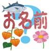 難読漢字 生き物や植物の名前読める?NatureNames JYOASOFT