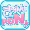 きゅんPON!/無料でイケメンボイス&スチルGET! Alphapolis Co., Ltd.