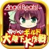 Angel Beats! ゆりっぺのギルド大降下大作戦 株式会社ビジュアルアーツ
