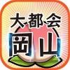 大都会岡山~岡山を大都会にするゲーム-無料放置 fellowstyle