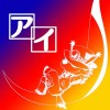 I -アイ-【謎解きミステリー&スローライフ】 KEYROUTE CO., LTD