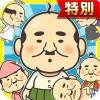 おじらんど★特別版★~ちっさいおじさんを集める育成ゲーム~ Chronus F Inc.