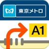 東京メトロ かんたん経路案内アプリ 東京地下鉄株式会社