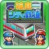 箱庭シティ鉄道 Kairosoft Co.,Ltd