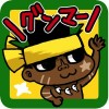 【2016年決定版】グンマー大脱出! 〜本格育成RPGゲーム tomoyuki.sasaki