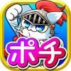 【ねこゲーム】ねこ騎士ポチ ~キラキラネームの猫~ tomoyuki.sasaki
