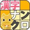 漢字ナンクロ7 OrangeTip Labo.