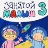 Занятой малыш 3 Evgeny Rafailov, Anna Mikhaylova