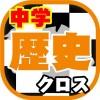 [中学]★歴史クロス★ ~ゲームで覚えるクロスワード~ Tony&Lily