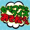 セリフクイズ for おそ松さん APPTEMPO