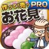 お花見の達人★PRO版★~つくって売ってお店をでっかく!~ Chronus M Inc.