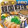 韓国料理の達人★PRO版★~つくって売ってお店をでっかく!~ Chronus M Inc.