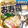 お寿司の達人★PRO版★~つくって売ってお店をでっかく!~ Chronus M Inc.