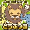 バーコードどうぶつ園~動物たちをスキャンして集めよう♪~ Chronus F Inc.