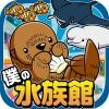 僕の水族館~可愛いお魚たちと水族館を経営しよう!!~ Chronus S Inc.