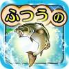 ふつうの釣りゲーム BAIBAI, Inc.