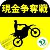 激ムズバイク 現金争奪戦 Wasabi Applications(わさびアプリケーションズ株式会社)