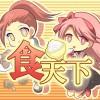 食天下 Senken, Inc.