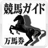 当たる競馬予想『楽しみながら勝つ』 MiyoSasaki