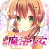 恋愛タップコミュニケーションゲーム 週刊魔法少女 ESC-APE by SEEC