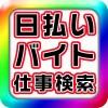 家に居ながら月収50万円以上、稼げる副業アプリ WorkSB,Ltd